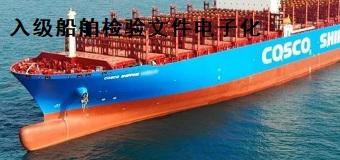 入级船舶检验文件电子化