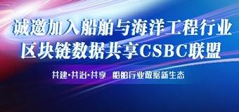 关于筹建船舶与海洋工程行业区块链数据共享CSBC联盟的公告