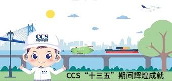 """船检小安讲述CCS""""十三五""""辉煌成就"""